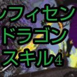 マレドラスキル4残念なプレイ 【ツムツム】