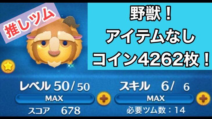 【ツムツム】野獣!アイテムなし!コイン4000枚越え!~スキルMAX~