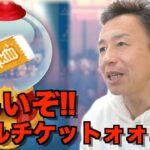 【ツムツム】#418 無課金フルコンプリートへの道!! 欲しいぞ!スキルチケットぉぉぉ!!