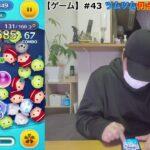 【ゲーム】#43 ツムツム何点取れるか!ジェシー編