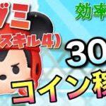 【ツムツム】ラグミ(スキル4)30分コイン稼ぎ効率検証!