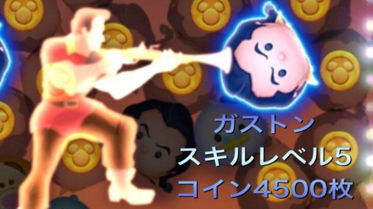 【ツムツム】ガストン スキルレベル5 コイン4500枚