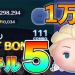 【ツムツム】スキル5の雪エルで1万枚!