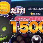 【ツムツム】5→4アイテムだけで15000枚を稼いだ竜