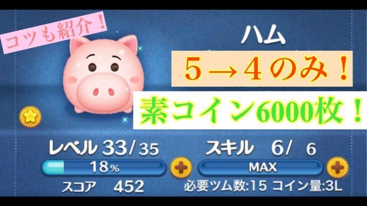 【ツムツム】ハムさんやっぱりコイン稼ぎに向いてるっす!5→4のみで素コイン6000枚獲得!