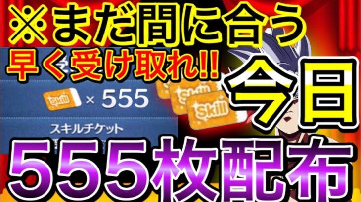 【ツムツム】まだ間に合う!!!!早く受け取れ!! 555枚のスキルチケット配布キタ━(゚∀゚)━!!! ツムツムスキルチケット入手方法 コイン稼ぎ マレドラ シンデレラ