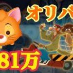 【ツムツム】オリバー スキル6  1681万