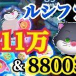 【ツムツム】ルシファー スキル6  2000万超え&8800コイン!