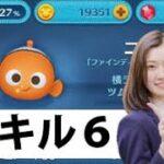 ニモ スキル6(マックス) 初見プレイ ツムツム ディズニー コイン稼ぎできる?