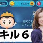 女王 スキル6(マックス) 初見プレイ ツムツム ディズニー コイン稼ぎできる?