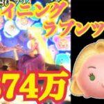【ツムツム】シャイニングラプンツェル スキル6 2374万!