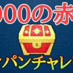 【ツムツム】8000の赤箱1回でクリアできんの?チャレンジ編