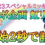 【ツムツム】コラボ企画 D23スペシャルミッキー で虹リレー 3番走者