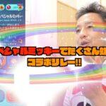 【ツムツム番外編】D23スペシャルミッキーでたくさん虹を出せ!コラボリレー!!