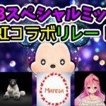 【ツムツム】D23スペシャルミッキー虹リレーコラボ!5日目ポミィの挑戦!!