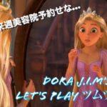 【ツムツム】DorA J.I.MのLet's Play ツムツム!!(iPhone)塔の上のラプンツェルよりシャイニングラプンツェル(スキル1)を使ってみた!!ボイス付きってのがいいよね👍🏻
