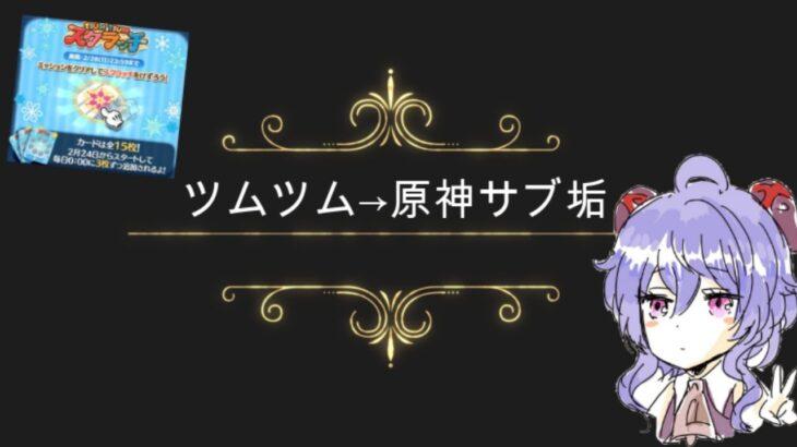 【ツムツム】ツムツムスクラッチ→原神サブ垢【Genshin】