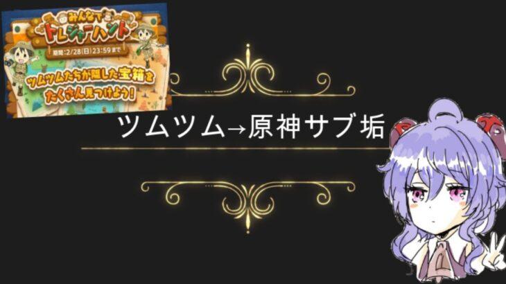 【ツムツム】ツムツム探検&コイン稼ぎ→原神サブ垢【Genshin】