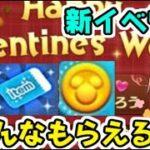 ツムツム 新イベント情報!バレンタインウィークで報酬がみんなもらえるよ! レイ太 LINE:ディズニー ツムツム