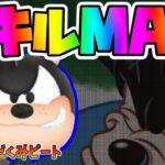 【ツムツム】悪だくみピートスキルMAXプレイ動画