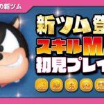 悪だくみピート(スキルMAX)初見プレイ!★ミッキー&フレンズ★【ツムツム|Seiji@きたくぶ】