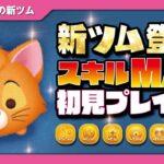 オリバー(スキルMAX)初見プレイ!★ニューヨーク子猫ものがたり★【ツムツム|Seiji@きたくぶ】