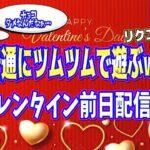 【ツムツム ライブ】チョコ食べれない男によるバレンタイン前日ツムツム配信w リクエスト可能な限りOK!