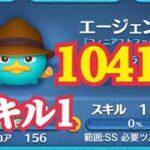 【ツムツム】エージェントP スキル1 1000万超え!