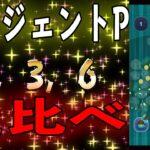 エージェントPスキル1,3,6見比べ【ツムツム/ドスエ】