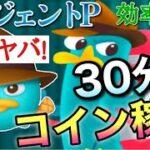 【ツムツム】エージェントP30分コイン稼ぎ効率検証!