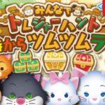 猫猫猫猫!みんなでトレジャーハント★Part2★(ツムツム2月イベント)★YouTubeライブ#612【ツムツム│Seiji@きたくぶ】
