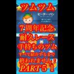 【ツムツム】ピーターパン:手持ちツム全部紹介するまで終われません!Part51