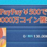 ツムツム代行 ※詳細は概要 PayPay払いをしてくれた方には若干コインを盛ります!