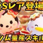 【ツムツムランド】新Sレア登場!マイツム量産型スキルのミニーちゃん登場!