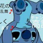 ツムツム…素人光花のマイツム乱舞VOL359月末イベントスクラッチ1日目🎵