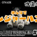 【YouTube LIVE】#111ツムツム生放送!みんなでトレジャーハント