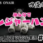 【YouTube LIVE】#112 ツムツム生放送!みんなでトレジャーハント