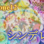 【ツムツム】iPhone12で初シンデレラ【スキル6】