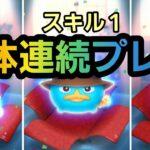 【ツムツム】新ツム3体連続プレイ!!