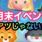 【ツムツム】月末イベントがアツイ!!