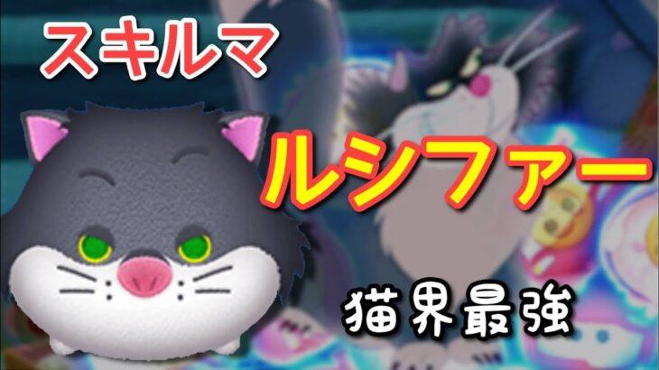 【ツムツム】新ツム「ルシファー」をスキルマでプレイ!【猫界最強】