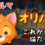 【ツムツム】新ツム「オリバー」をスキルマでプレイ!【軽い有能ネコ】
