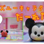 【ディズニー知育】ツムツムのおしり!だれかわかるかな?【ツムツム人形】
