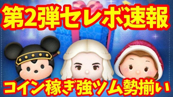 【セレボ速報】コイン稼ぎ優秀ツムが大復活!!