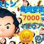 【ツムツム】ガストン安定したコイン稼ぎ解説