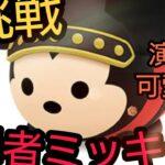 【ツムツム】忍者ミッキー紹介。演出可愛い😆【忍者ミッキー】