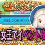 【ツムツム】トレジャーハントイベントを白の女王で攻略!コイン稼ぎしながらまったりプレイ【トレジャーハント】