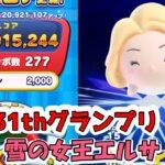 ツムツムランド 31回グランプリ 雪の女王エルサ、+33 SLVmax 1億4601万点 277コンボ
