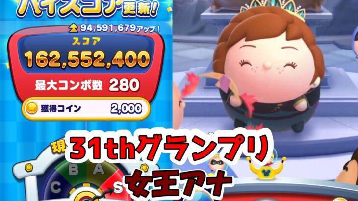 ツムツムランド 31回グランプリ 女王アナ、+39 SLVmax 1億6255万点 280コンボ