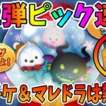 【ピックアップ速報】スキチケ&マレドラが熱いぞ!最新ピックアップガチャ情報